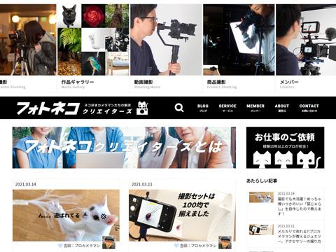 「フォトネコ写真部」のホームページを「フォトネコ クリエイターズ」としてリニューアルしました!