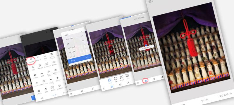 撮影画像の調整♪ アプリで劇的変身!【スマホ写真 上達への道!④】