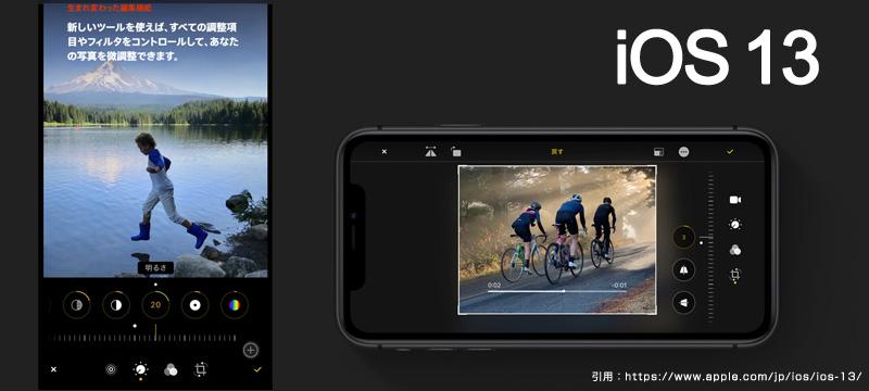 iOS 13の新機能:iPhone 写真アプリ