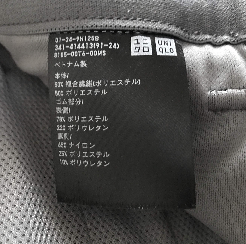 パンツのタグ