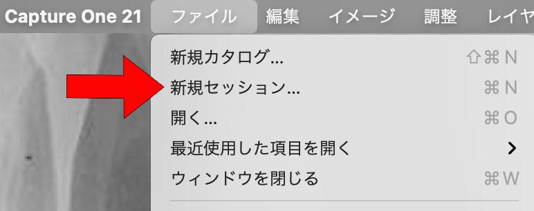 メニューバーの「ファイル」→「新規セッション」で作成