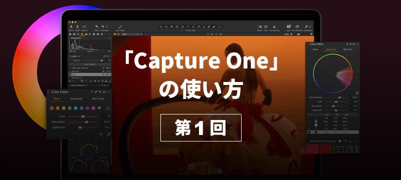 【Capture Oneの使い方 第1回】~画像を読み込もう編~(カタログ?セッション?)