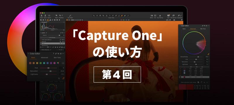 【Capture Oneの使い方 第4回】~調整のビフォーアフター確認と現像&保存と色空間編~