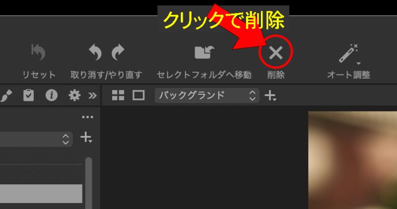「削除」を追加すると削除アイコンをクリックすることで削除できます