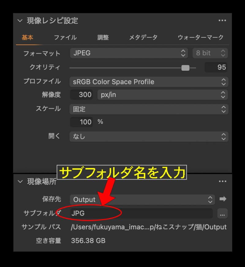 Outputフォルダの中にJPGフォルダが作成