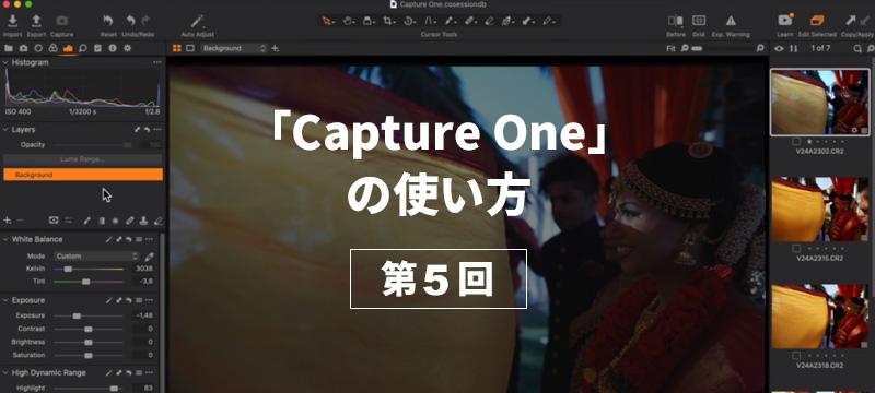 【Capture Oneの使い方 第5回】~画像の削除&セレクトと画像の移動、リネーム編~