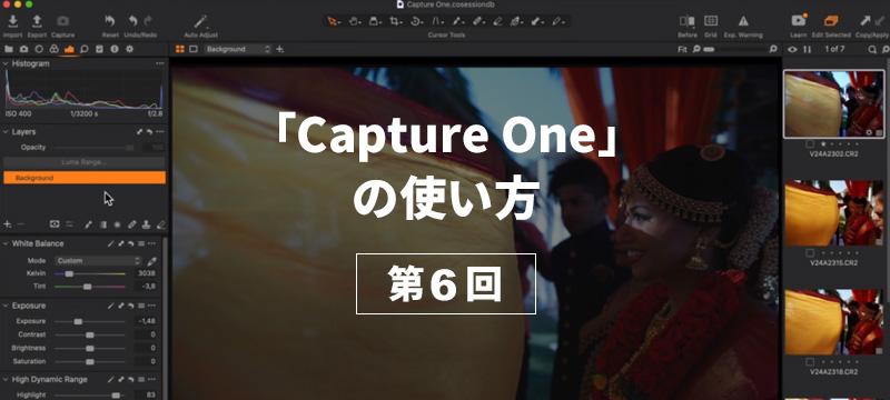 【Capture Oneの使い方 第6回】~フォルダ管理とフィルタリング編~