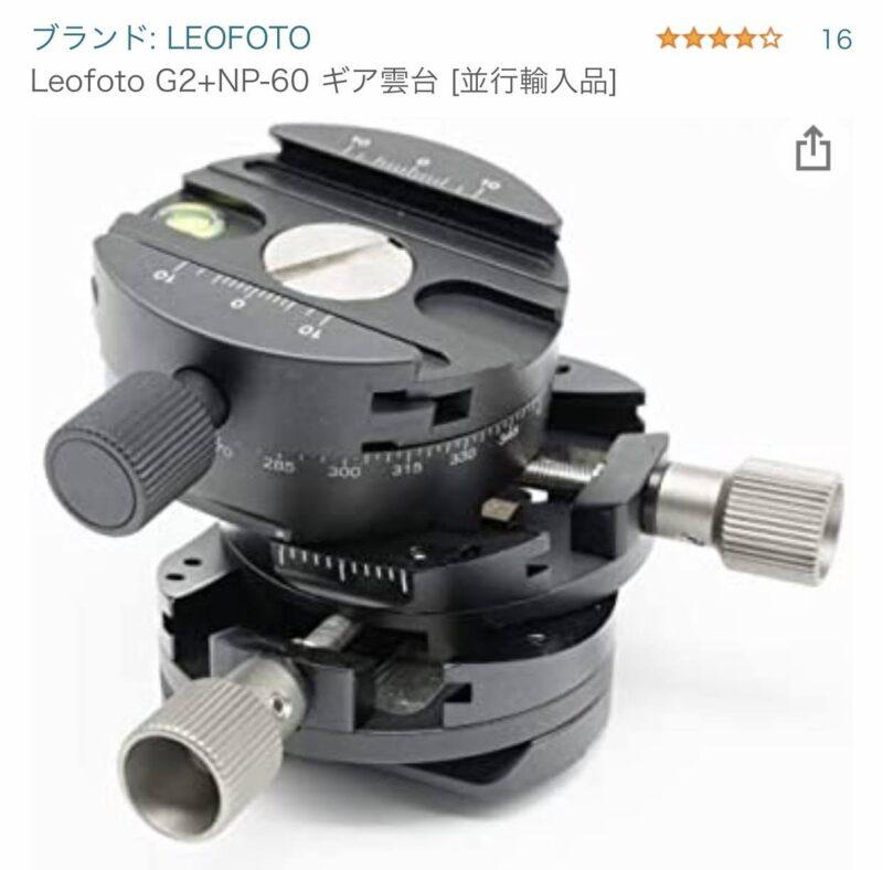 Leofoto G2+NP-60 ギア雲台 [並行輸入品]