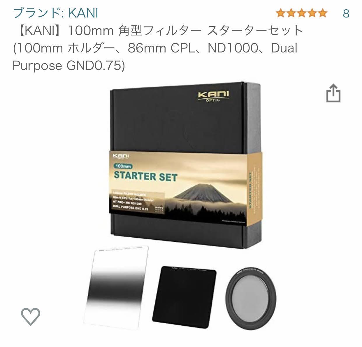 【KANI】100mm 角型フィルター スターターセット